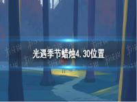 《光遇》季节蜡烛4.30位置 4月30日季节蜡烛在哪