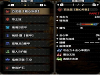 怪物猎人崛起3.0轻弩配装推荐分享 怪物猎人崛起3.0轻弩配装攻略