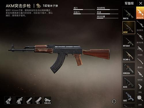 和平精英4V4用哪把枪比较强 4V4重火力武器组合攻略
