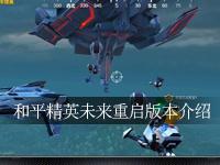和平精英最新版本介绍_和平精英新版本加入黑科技反重力摩托