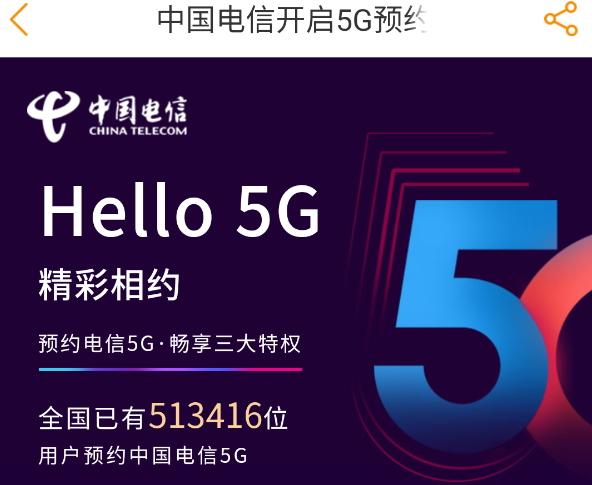 三大运营商上市5G套餐,电信移动怎么预约5G套餐?