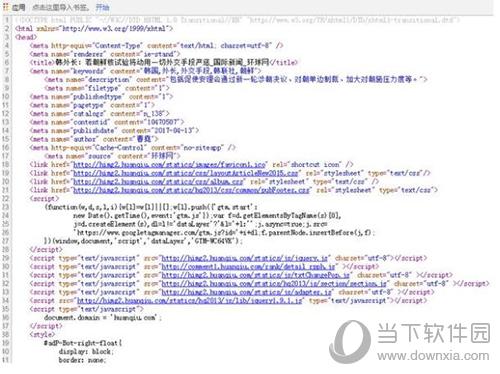 谷歌浏览器源代码怎样查询?源代码查询方法图文介绍