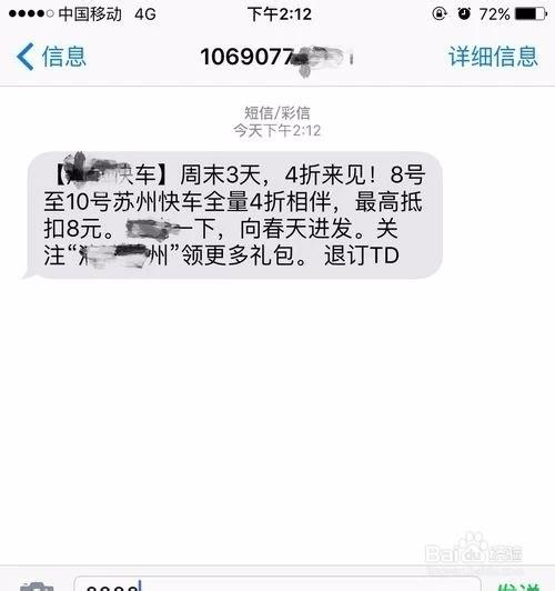 广告短信垃圾短信太多怎么办?被垃圾短信轰炸解决方法教程