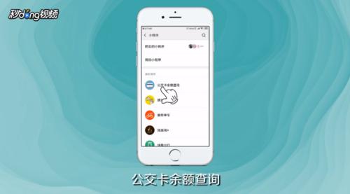 北京市政一卡通怎么查余额查询 查询余额教程