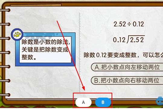 洋葱数学做题如何设置?做题设置流程图文介绍