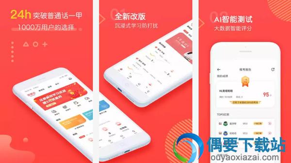 普通话学习软件有哪些 常用的普通话学习软件app介绍