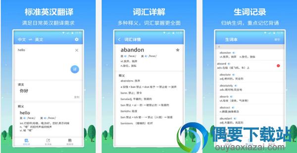 英语口语学习软件有哪些 好用的英语口语学习软件app推荐