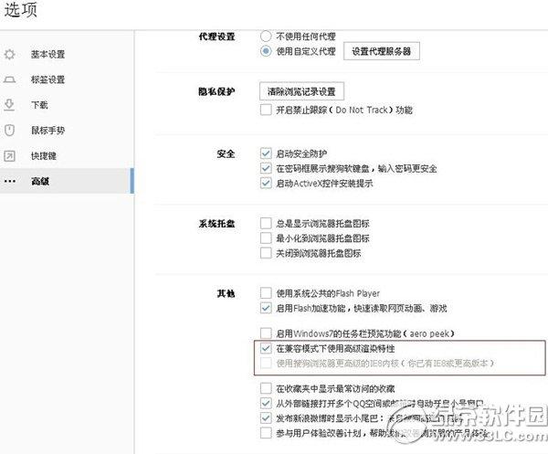 搜狗浏览器怎么设置兼容模式?搜狗浏览器设置兼容模式方法