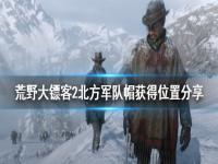 《荒野大镖客2》北方军队帽怎么获得 北方军队帽获得位置分享