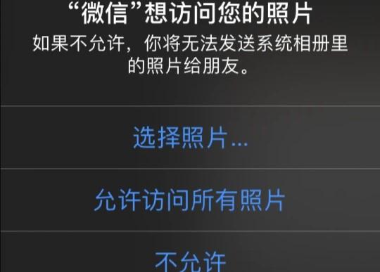 苹果ios14微信不能发照片的解决办法