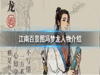 江南百景图冯梦龙天赋技能介绍 冯梦龙珍宝搭配推荐