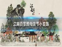 江南百景图母亲节小装饰 江南百景图2021母亲节活动大全