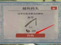 江南百景图鲤鱼在哪里钓 具体介绍