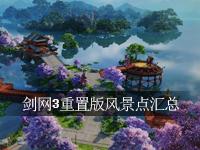 剑网3重置版风景点在哪些地方 剑网3风景点位置大全
