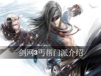 剑网3门派介绍大全,剑网3新版本丐帮怎么玩