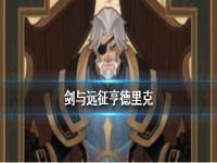 剑与远征亨德里克值得培养吗 亨德里克神器搭配以及阵容介绍