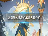 剑与远征埃卢尔德值得培养吗 埃卢尔德神器搭配以及阵容介绍