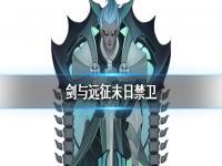 剑与远征末日禁卫怎么样 末日禁卫神器穿戴以及阵容搭配