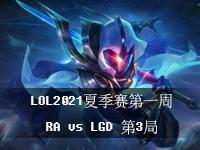 2021LPL夏季赛常规赛视频回放,夏季赛第一周 RA vs LGD 第3局