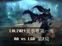 2021LPL夏季赛常规赛视频回放,夏季赛第一周 RA vs LGD 第2局