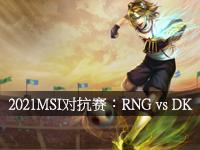 2021季中冠军赛对抗赛视频,MSI对抗赛视频RNG vs DK比赛视频