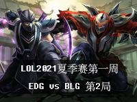 2021LPL夏季赛常规赛视频回放,夏季赛第一周 EDG vs BLG 第2局
