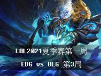 2021LPL夏季赛常规赛视频回放,夏季赛第一周 EDG vs BLG 第3局
