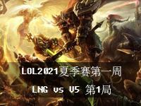 2021LPL夏季赛常规赛视频回放,夏季赛第一周 LNG vs V5 第1局