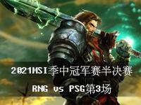 2021MSI半决赛视频回放,RNG vs PSG半决赛第三场视频回放