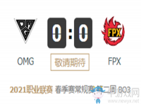 2021LPL春季赛1月12日OMG VS FPX比赛视频