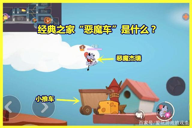 猫和老鼠游戏经典之家出现恶魔车,两鼠配合碾压猫