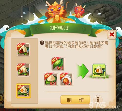 梦幻西游手游玲珑粽攻略 端午精品粽获得方法