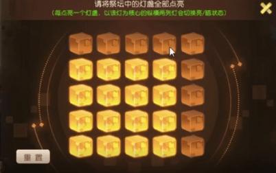 梦幻西游手游祭坛中的灯全部点亮顺序是什么?祭坛中的灯全部点亮攻略[多图]图片3