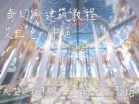 我的世界建筑图纸_我的世界世界建筑图纸大全