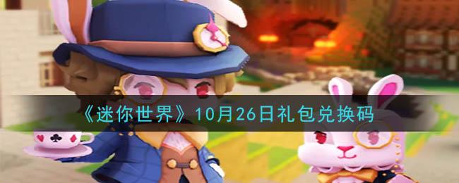 《迷你世界》10月26日最新礼包兑换码