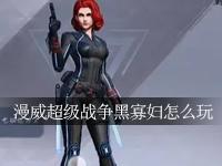 漫威超级战争黑寡妇怎么玩 漫威超级战争黑寡妇玩法教程攻略