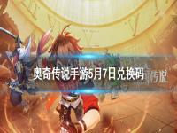 奥奇传说手游5月7日兑换码 奥奇传说手游兑换码最新可用一览表