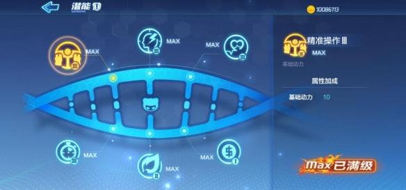 《跑跑卡丁车手游》潜能系统是做什么的呢?《跑跑卡丁车》潜能系统的作用是什么?