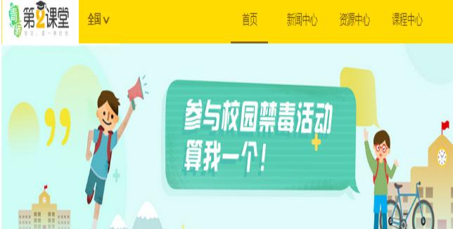 第二课堂教育平台登录入口 青骄第二课堂教育平台APP登录下载入口