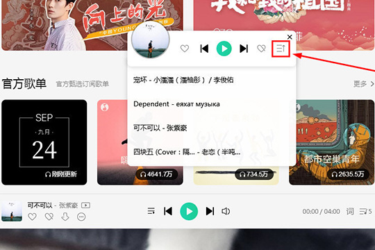 QQ音乐怎么开启精简模式 切换听歌模式的方法