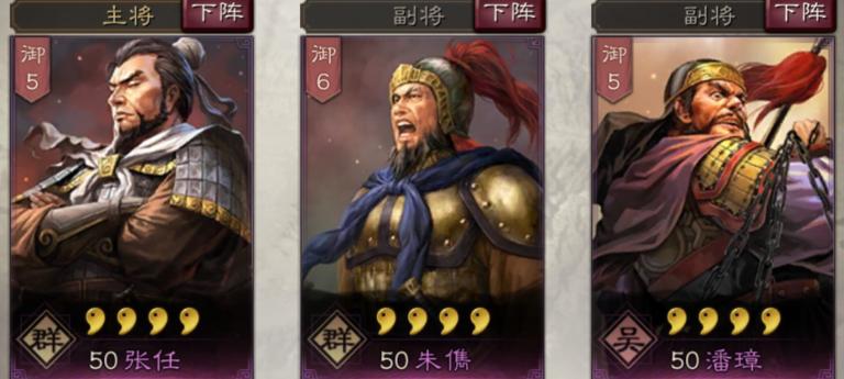 三国志战略版朱儁攻略4