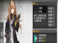 少女前线ump9大破立绘 少女前线UMP9性价比分析
