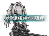 少女前线新五星步枪HS.50怎么样  少女前线新五星步枪HS.50属性解析
