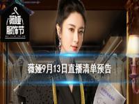 薇娅直播预告清单9.14 薇娅2021年9.14直播预告