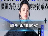 薇娅直播预告清单9.17 薇娅2021年9.17直播预告