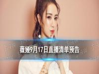 薇娅直播预告清单9.18 薇娅2021年9.18直播预告