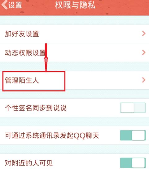 手机qq如何恢复删除的好友 手机qq怎么恢复删除的好友