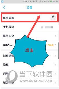 手机QQ自动回复如何设置?手机QQ自动回复设置方法介绍