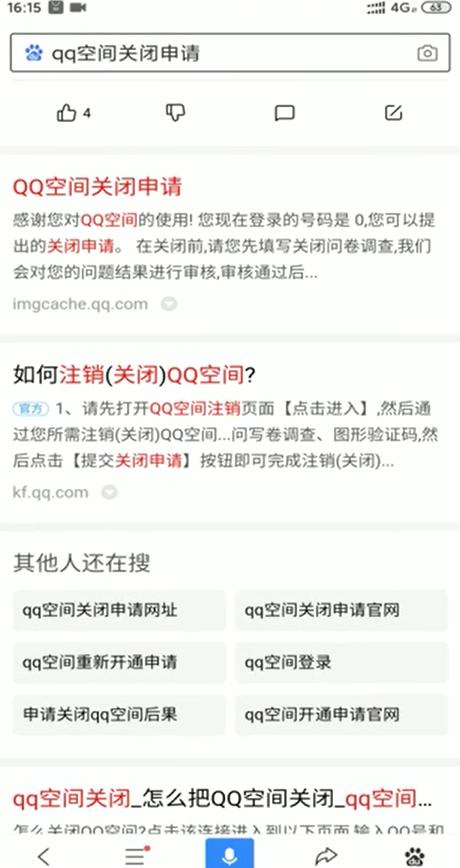 QQ空间如何注销?QQ空间注销教程方法