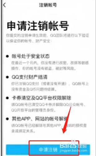 QQ号微信号怎么注销?QQ号微信号注销方法